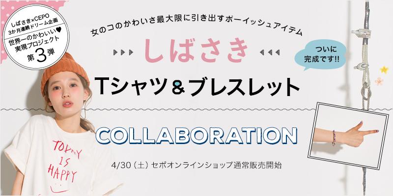 2016/04/16- しばさきコラボ第3弾
