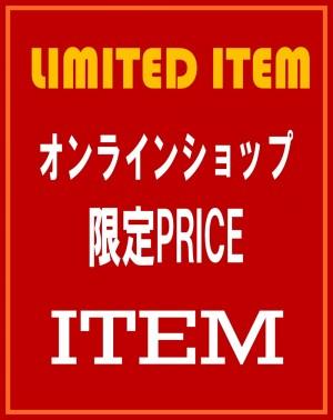 オンラインショップ限定価格アイテム
