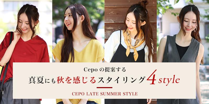 Cepoの提案する真夏にも秋を感じるスタイリング4style