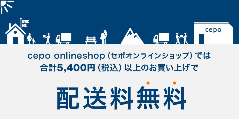 送料無料条件変更【10800円以上から5400円以上】になりました