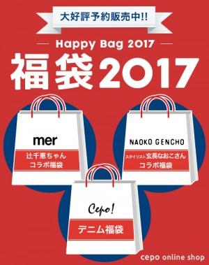 2017福袋予約販売会開催!