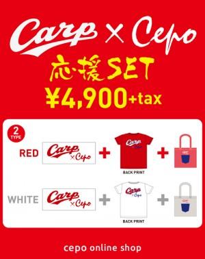 広島東洋Carp X Cepo コラボTシャツセット販売