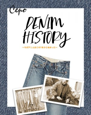 CEPO DENIM HISTORY