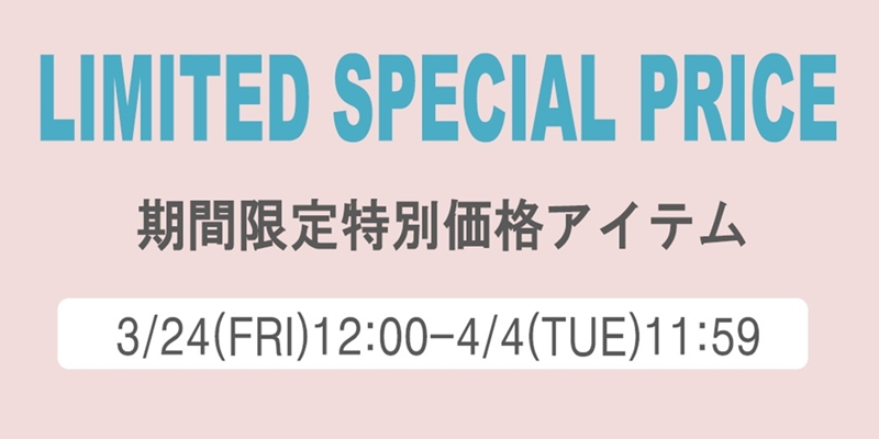 LIMITED SPECIAL PRICE