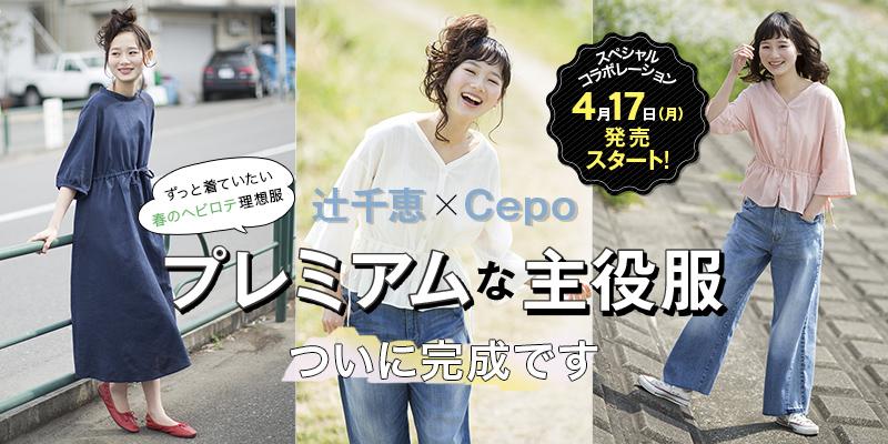 辻千恵xCepoスペシャルコラボレーション