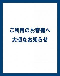 【重要】送料無料条件変更のお知らせ
