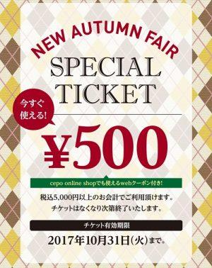 【10/11より開催】オータム500円チケットプレゼント