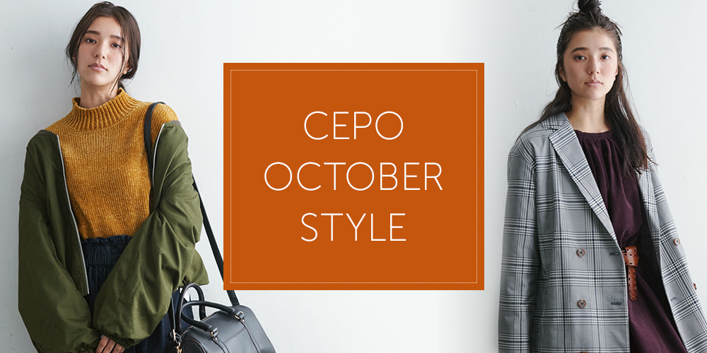 2017 OCTOBER STYLE
