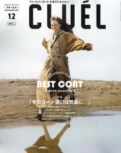 CEPO CLUEL12月号掲載