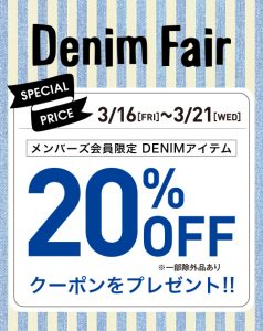 DENIM FAIR開催【メンバーズ限定デニム20%OFFクーポンプレゼント】