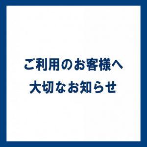 【重要】店舗営業時間についてのお知らせ 更新4/14時点