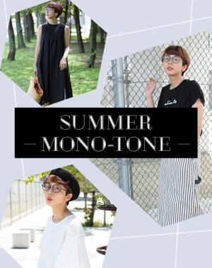 2018 SUMMER MONTONE コーデ