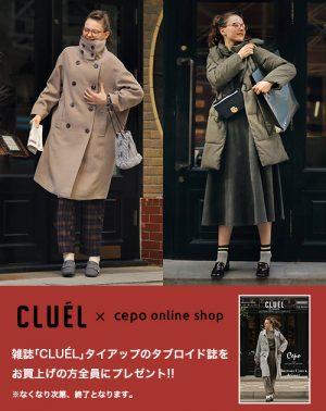 【10/19より配布開始】CLUEL x Cepo タブロイドプレゼント