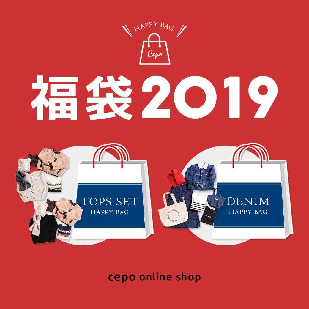 2019福袋予約販売
