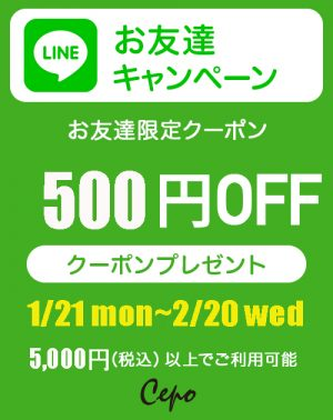Cepo公式LINE@お友達キャンペーン開催