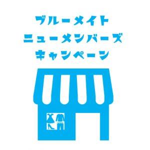 BLUE MATEメンバーズ会員新規登録キャンペーン開催