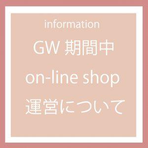 【大切なお知らせ】GW長期休暇に伴う商品発送休止のご案内