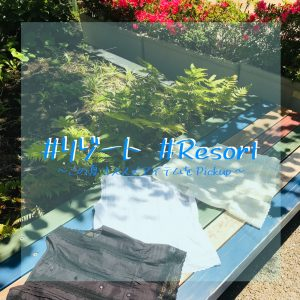 #リゾート #Resort