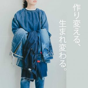19AW/DENIM/COLLECTION