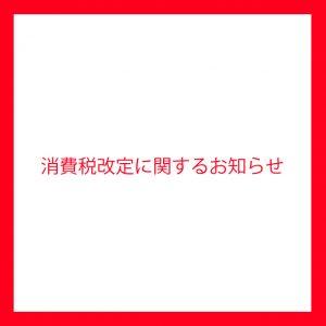 【重要】消費税改定に関するお知らせ