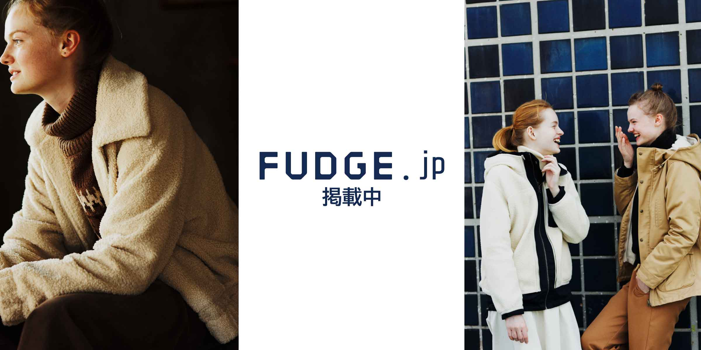 11月FUDGE.tab掲載