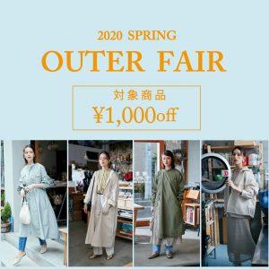 【開催予告】\Spring OUTER FAIR/