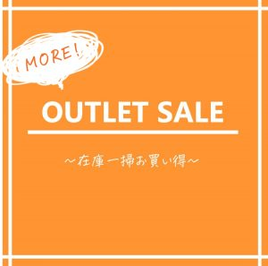 outlet sale 追加!!